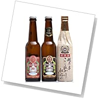 【世界が認めた新潟の地ビール】 スワンレイク クラフトビール 金賞 3本 飲み比べ ギフトセット (アンバー×1本、ポーター×1本、こしひかり×1本)