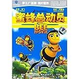 Bee Movie (Mandarin Chinese Edition)
