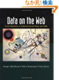 Data on the Web: From Relations to Semistructured Data and XML (The Morgan Kaufmann Series in Data Management Systems)