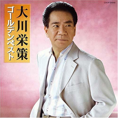 大川栄策ゴールデンベスト