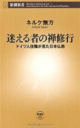迷える者の禅修行―ドイツ人住職が見た日本仏教 (新潮新書)