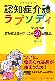 認知症介護ラプソディ -笑って学ぶ認知症介護が楽になる40の知恵-