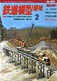 鉄道模型趣味 2010年 02月号 [雑誌]