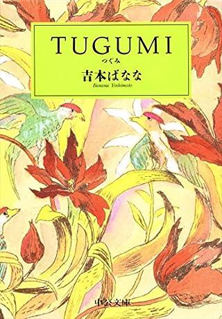 TUGUMI (中公文庫)