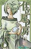 仕立屋工房Artelier Collection 8 (ガンガンコミックス)