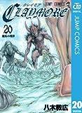CLAYMORE 20 (ジャンプコミックスDIGITAL)