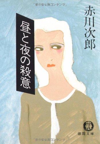 昼と夜の殺意 (徳間文庫)