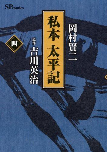 私本太平記 4 (SPコミックス)