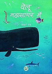 Velu Mahasagar Me (Picture Books is Hindi)