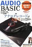 AUDIO BASIC (オーディオベーシック) 2011年 07月号 [雑誌]