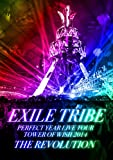 EXILE TRIBE PERFECT YEAR LIVE TOUR TOWER OF WISH 2014 ~THE REVOLUTION~ (DVD5���g) (���񐶎Y���荋�ؔ�)