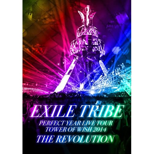 EXILE TRIBE PERFECT YEAR LIVE TOUR TOWER OF WISH 2014 ~THE REVOLUTION~ (DVD5枚組) (初回生産限定豪華盤)をAmazonでチェック!