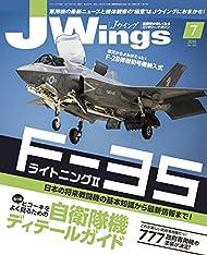 J Wings (ジェイウイング) 2015年7月号