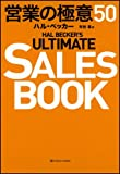 HAL BECKER'S ULTIMATE SALES BOOK 営業の極意50