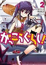 海法紀光×千葉サドルの漫画「がっこうぐらし!」第2巻
