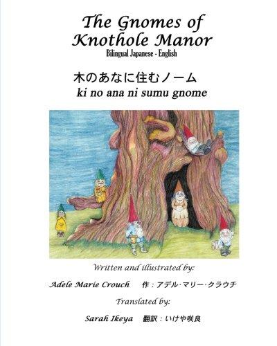 The Gnomes Of Knothole Manor Bilingual Japanese English (English And Japanese Edition)