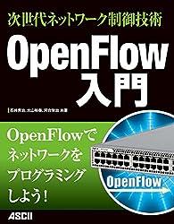 次世代ネットワーク制御技術 OpenFlow入門 (アスキー書籍)