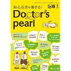 治療2014年増刊 Vol.96  知らなきゃ損する!  Doctor's pearl