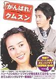 がんばれ!クムスン DVD-BOX 4