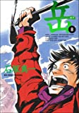 岳 8 (8) (ビッグコミックス)