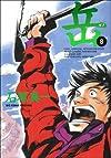 岳 8 (ビッグコミックス)