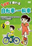 1週間で乗れる自転車・一輪車 [DVD]
