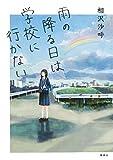 雨の降る日は学校に行かない (集英社文芸単行本)