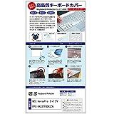 メディアカバーマーケット 【シリコン製キーボードカバー】NEC VersaPro タイプVF PC-VK22TFWD4SZN [15.6インチ(1366x768)]機種で使えるフリーカットタイプ仕様・防水・防塵・防磨耗・クリアー・キーボードプロテクター
