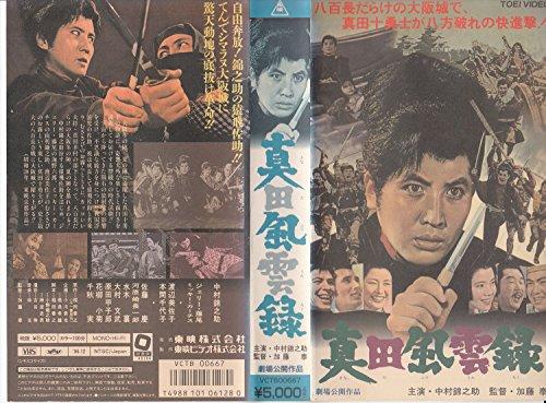 真田風雲録 [VHS]