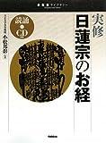 実修 日蓮宗のお経 (宗教書ライブラリー)