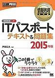 情報処理教科書 ITパスポート テキスト&問題集 2015年版