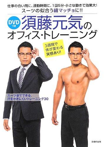 DVDつき 須藤元気のオフィス・トレーニング―スーツの似合う細マッチョに!!