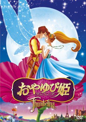 おやゆび姫 サンベリーナ [DVD]