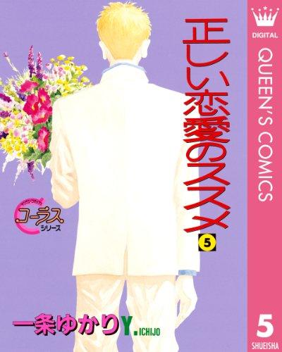 正しい恋愛のススメ 5 (クイーンズコミックスDIGITAL)