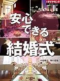 安心できる結婚式 週刊ダイヤモンド 特集BOOKS