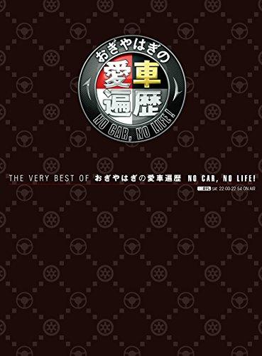 THE VERY BEST OF おぎやはぎの愛車遍歴 NO CAR,NO LIFE! (エンターブレインムック)