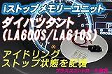 iストップメモリーユニット アイドリングストップキャンセラー ダイハツ タント(LA600S LA610S) PL保険加入商品
