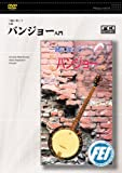 5弦バンジョー入門 [DVD]