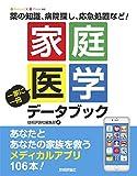 家庭医学 一家に一冊 データブック ?あなたとあなたの家族を救うメディカルアプリ106本!?