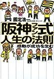 「阪神ファン式」人生の法則—感動が成功を生む