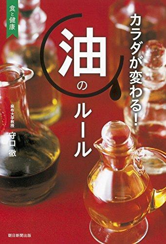 病気にならない『油』のルール