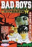 BAD BOYS vs佐々木廣島連合編 1 (ヤングキングベスト廉価版コミック)
