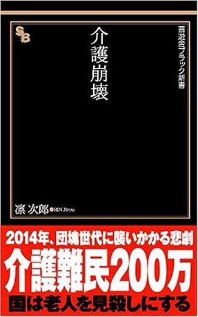 介護崩壊 (晋遊舎ブラック新書 4)
