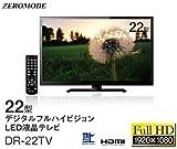 ZEROMODE 22型 液晶テレビ デジタルフルハイビジョン LED液晶テレビ DR-22TV