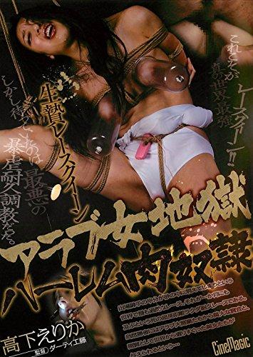 [高下えりか] 【アウトレット】生贄レースクイーン アラブ女地獄 ハーレム肉奴隷 高下えりか シネマジック