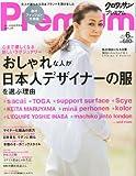 クロワッサン Premium (プレミアム) 2013年 06月号 [雑誌]
