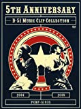 5TH ANNIVERSARY -D-51 MUSIC CLIP COLLECTION-