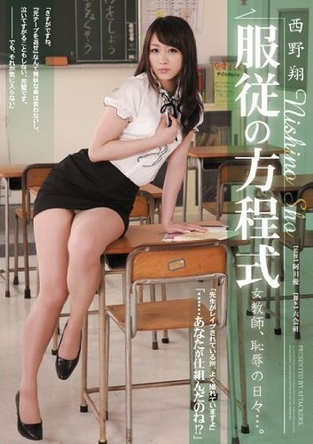 服従の方程式 西野翔 女教師、恥辱の日々…。 [DVD]