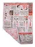 ノンキャラ良品シリーズ 赤ちゃん専用新聞 大判 第3版