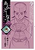 あんどーなつ 17―江戸和菓子職人物語 (ビッグコミックス)